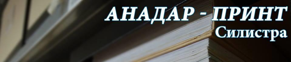 Анадар Принт | Архивни кутии